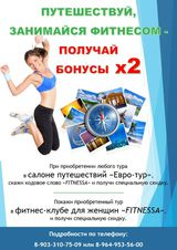 Фитнес центр Fitnessa, фото №2